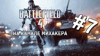 Battlefield 4 Прохождение #7 - Дима спешит на помощь