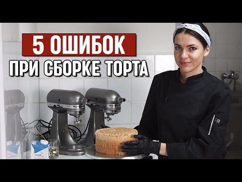 Топ 5 ошибок кондитера при сборке торта   Как собрать ровный бисквитный торт?