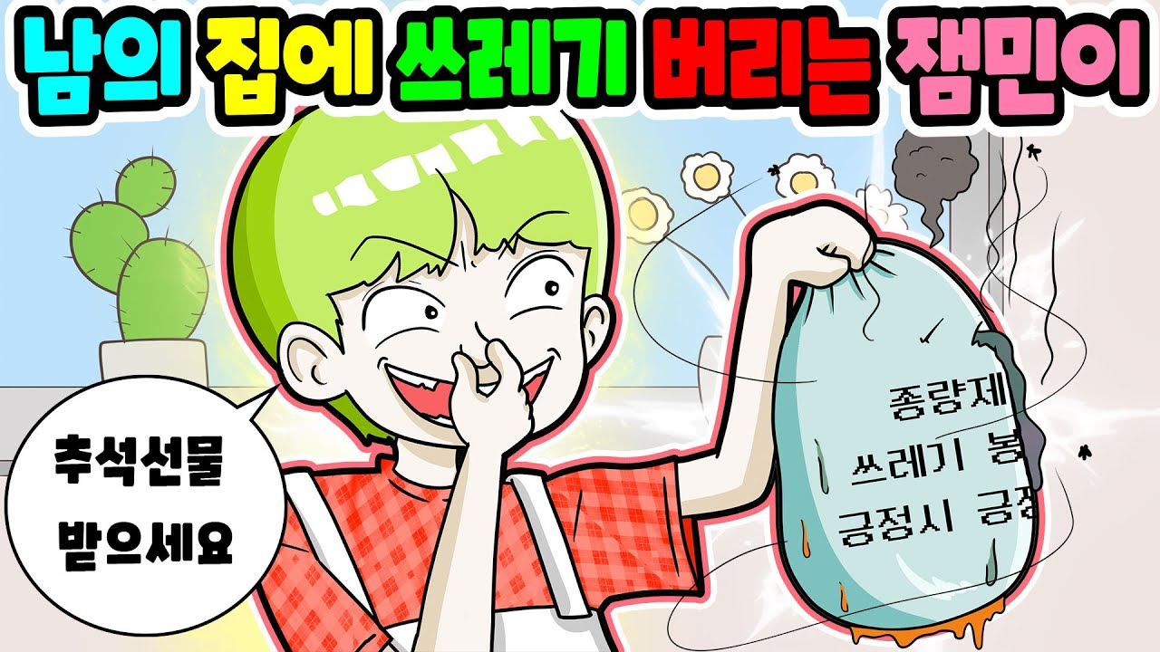 (사이다툰) 남의 집에 쓰레기 봉투 투척하는 민폐 잼민이 참교육🤬 영상툰 일상툰 애니메이션 썰툰 animation  moaㅏbogi [긍정이 영상툰]