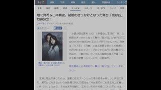 堀北真希&山本耕史、結婚のきっかけとなった舞台「嵐が丘」放送決定! ...