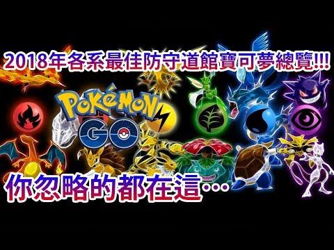 【Pokémon GO】2018年各系最佳防守道館寶可夢總覽!!!(你忽略的都 ...