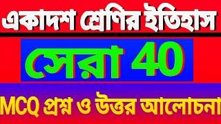 class 11 history 40 mcq question and answer/একাদশ শ্রেণির ইতিহাস অতি সংক্ষিপ্ত প্রশ্ন ও উত্তর/WBCHSE
