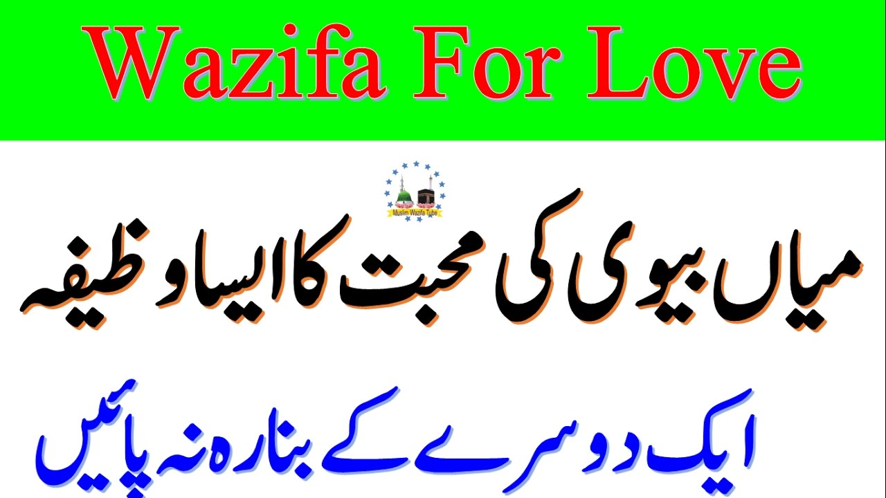 wazifa for husband and wife relationship images