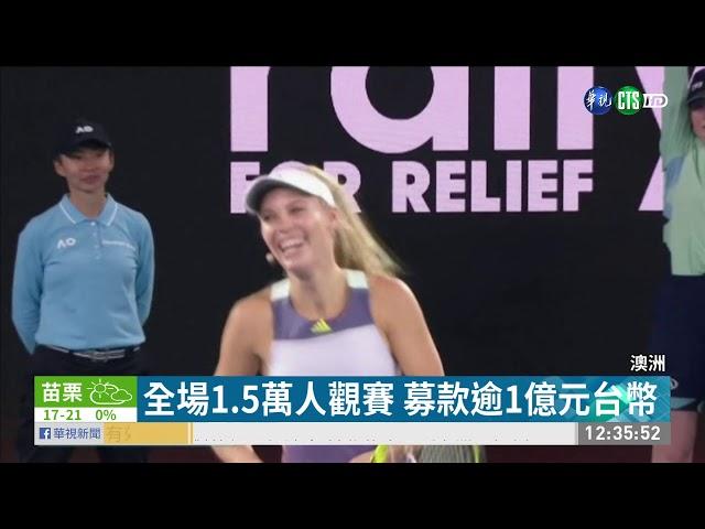 網球巨星慈善賽 募款助澳洲野火重建 | 華視新聞 20200116
