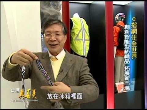 國際網路行銷計畫-機能性紡織品 讓臺灣紡織業出頭天(2012-12) - YouTube