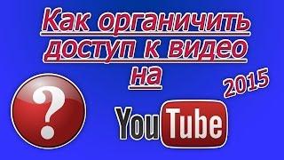 Видео обзор   Как ограничить доступ к видео на You Tube 2015