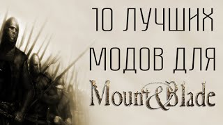 видео Скачать игру Mount & Blade. Эпоха турниров (2010|Рус)