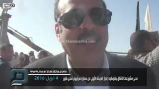 مصر العربية | مدير مشروعات الأنفاق بكونكرد: إنجاز المرحلة الأولى من سحارة سرابيوم تحدى كبير