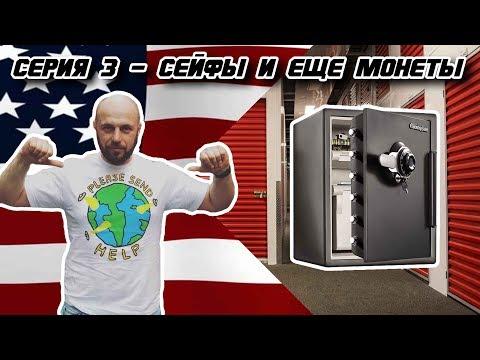 Аукцион контейнеров складов в США / Находки в контейнере. ,Нашел коллекционные монеты и сейфы