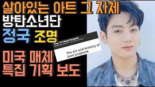 [BTS 미국보도] 살아있는 아트 그 자체,  방탄소년단 정국 jungkook 조명. 미국 매체 특집 기획 …