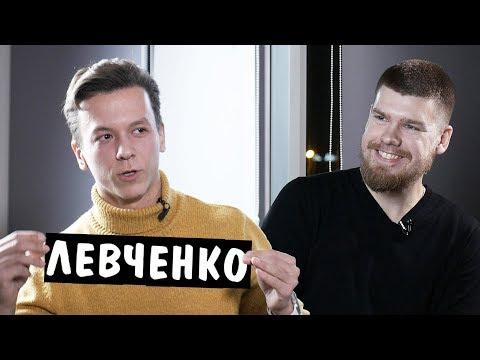 ЛЕВЧЕНКО - Про Европу, Свадьбы, ТОП фотографы, Как достичь успеха / ArbuzovЧАТ #1