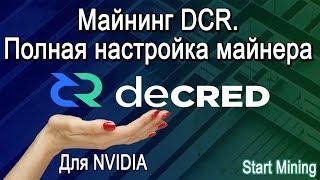 Майнинг Decred (DCR). Полная настройка майнера для NVIDIA