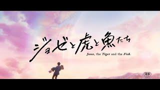 #BIFF2020 Closing Film - Josee, the Tiger and the Fish / 폐막작 - 조제, 호랑이 그리고 물고기들