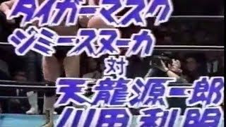 【最強タッグ】天龍源一郎/川田利明vsタイガーマスク/ジミー・スヌーカ88'Genichiro Tenryu/Toshiaki Kawada vs Tiger Mask/Jimmy