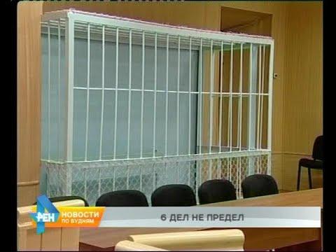 Сразу 6 уголовных дел возбуждено на директора одной из управляющих компаний Иркутска