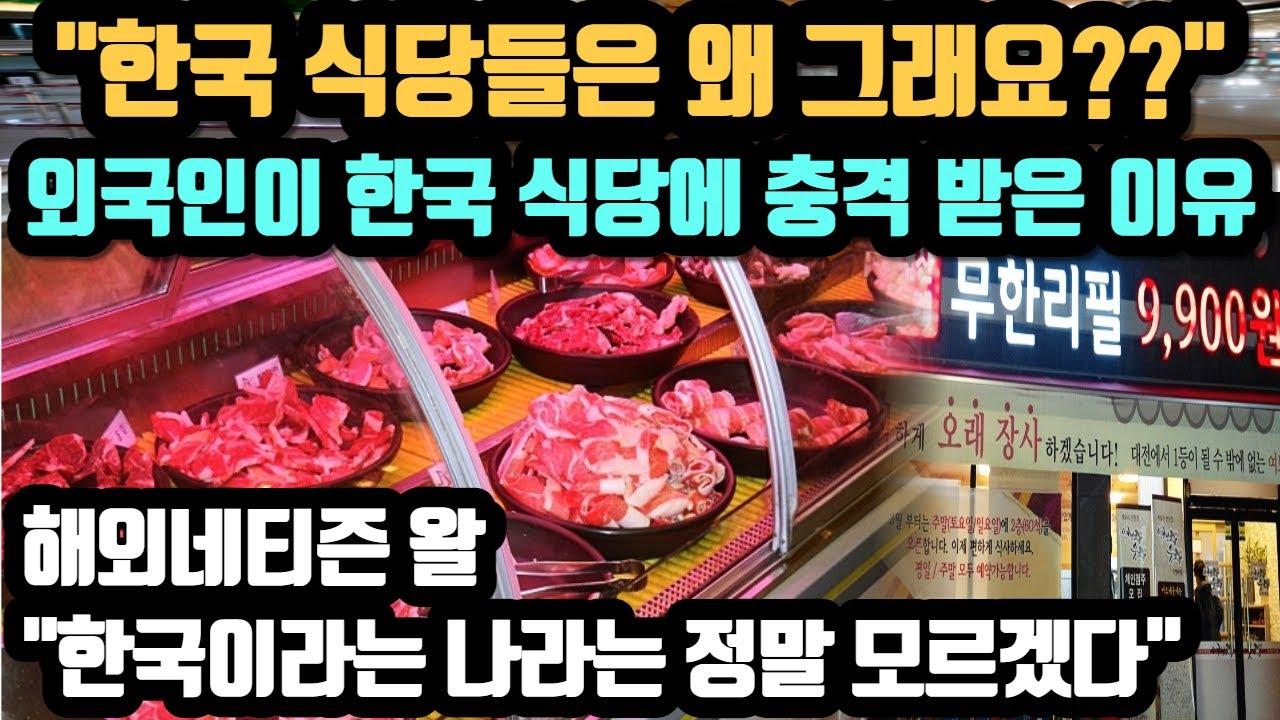 """[해외반응] """"한국 식당들은 왜 그래요??"""" 외국인이 한국 식당에 충격 받은 이유 // """"한국이라는 나라는 정말 모르겠다"""""""