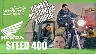 отзыв из города Ковров Honda STEED400