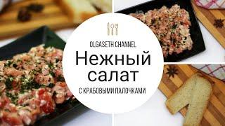 Вкусный салат с крабовыми палочками и колбасным сыром!  Готовят дети!