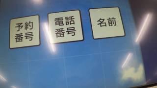 【ANA国内線】自動チェックイン機の使い方!