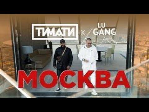 Удалённое видео: Тимати X GUF - Москва (2019 \ 1080)