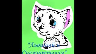 Коты Воители PMV| по фанфику Путь Одной Кошки