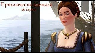 """The Sims 4.Симс-история """"Приключения вампира"""".26 серия.Чудо-жемчужина."""