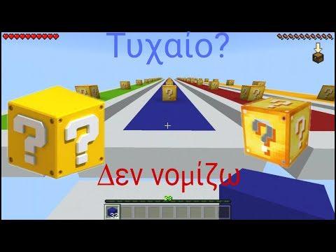 Minecraft: Ειμαι τυχερος? / Lucky Block Challenge #2