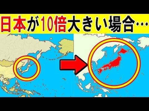 【謎】もし日本だけ10倍大きかったらどうなるのか…?