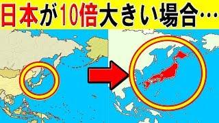 【謎】もし日本だけ10倍大きかったら…!?衝撃の展開。