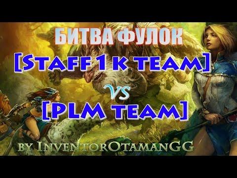 видео: [staff1k team] vs [plm team] Новая мета с новой имбой! prime world
