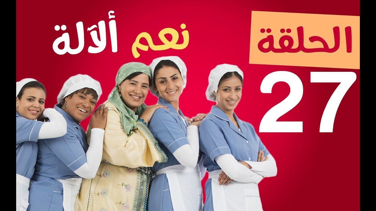 N3am a Lalla - Ep 27 - نعام ألالة