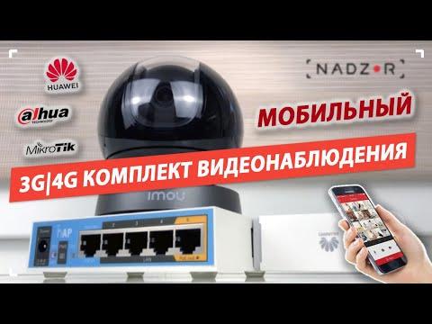 Комплект видеонаблюдения с удалённым доступом через 3G/4G мобильный интернет с камерой Dahua A26HP