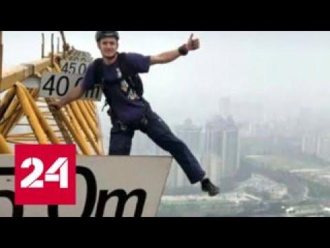 В Китае хабаровский экстремал прыгнул с парашютом 'на десять суток' - Россия 24 - Смотреть видео онлайн