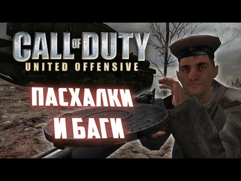 [CoD: United Offensive]