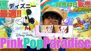 【パークで映える!!】東京ディズニーリゾート新シリーズ!PinkPopParadiseの購入品紹介