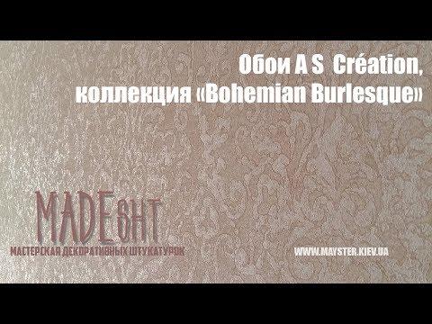 Обои A S  Création, коллекция «Bohemian Burlesque»