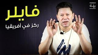 رضا عبد العال | فايلر..ركز في أفريقيا لا تفلسع أو تطير