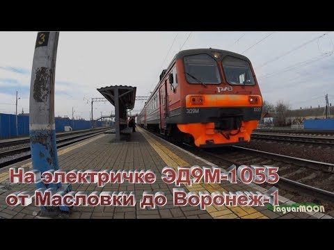 На электричке по Воронежу.  [On An Electric Train In Voronezh.]