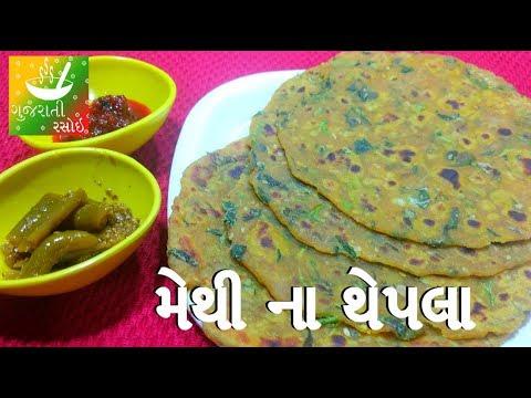 Methi Na Thepla - મેથી ના થેપલા | Recipes In Gujarati [ Gujarati Language] | Gujarati Rasoi