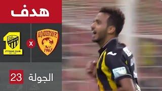 هدف الاتحاد الرابع ضد القادسية  (عمار النجار) في الجولة 23 من دوري جميل