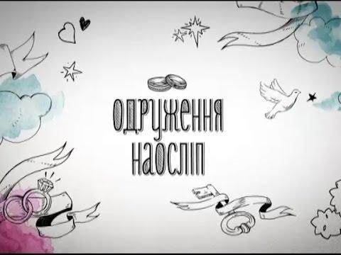 Дмитро і Надія. Одруження наосліп - 1 випуск, 2 сезон
