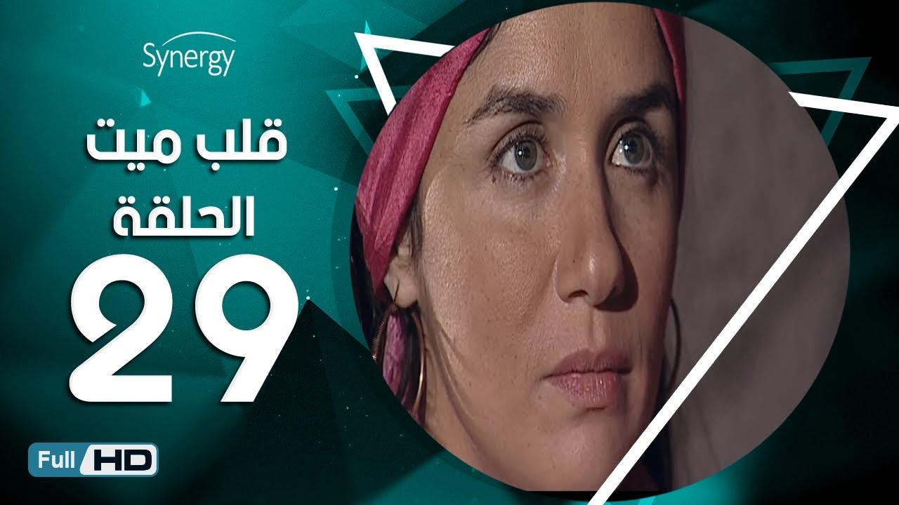 مسلسل قلب ميت  - الحلقة 29 ( التاسعة والعشرون ) - بطِولة شريف منير| Alb Mait Series - Episode 29
