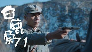 白鹿原 | White Deer 71【TV版】(張嘉譯、秦海璐、何冰等主演)