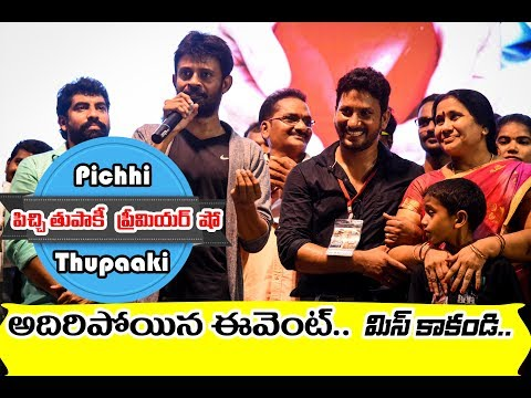 Pichhi Thupaaki Independent Film | Premiere Show Highlights