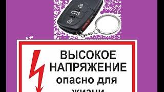 ключ шокер іграшка для дорослих / супер сигналізація з виконання голосової функції