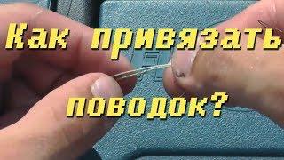 Как привязать поводок к леске (способ петля в петлю)