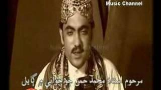 Ustad Juman Yar Dadhy Ishq Aatish Laee Hay