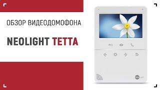 Neolight TETTA – розпакування компактного домофону з 4,3