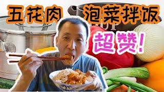 韩式五花肉泡菜拌饭!吃两碗才过瘾!【来来爸厨房】