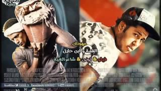 اغنية فيلو و محمد رمضان - ابن حلال